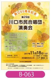 川口市民合唱団様定期演奏会用チラシ画像です。秋らしい柔らかみのあるデザインです