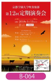 京都学園吹奏楽部様演奏会用ポスターです。馬や羊などがいる草原の夕焼け、というイメージをご要望いただきました