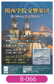 関西学院交響楽団様定期演奏会用チラシです。チェコをイメージした曲目に合わせた背景でデザイン。