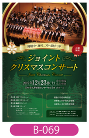 瑞穂中・羽村二中・羽村三中  ジョイントクリスマスコンサートのチラシです。クリスマスらしいデザインで作成