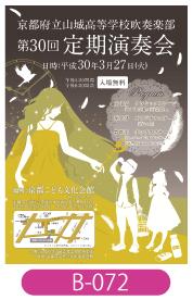 京都府立山城高等学校吹奏楽部様演奏会のチラシです。演目の青い鳥に合わせたシルエットでデザインしました