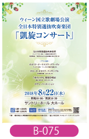 全日本特別選抜吹奏楽団凱旋コンサートのチラシです。上品かつ爽やかなデザインに仕上げました