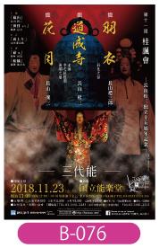 第十一回桂諷會ー三代能記念公演ー用ポスターです。3世代が融合するというイメージの構図を用いました