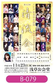 毎年担当させていただいております、歌舞伎の公演のチラシです。シンプルに仕上げています。