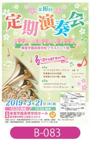 東亜学園高校様の演奏会のチラシです。ライトな色使いの中にあるホルンの画像が良いアクセントになっています。