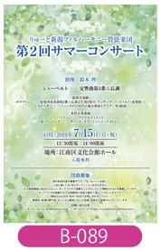 りゅーと新潟フィルハーモニー管弦楽団様のサマーコンサートチラシです。