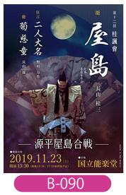 長山桂三様、第十二回桂諷會源平屋島合戦の4Pのチラシです。