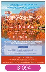 大正琴研修院 秋和流様の演奏会のチラシです。秋をイメージしたデザインとなっております。