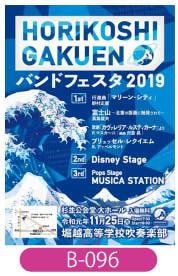 堀越高等学校吹奏楽部様公演会チラシです。富嶽三十六景をイメージしたデザインになっています。