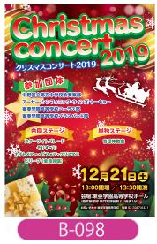 東亜学園高校様の発表会チラシです。クリスマスをイメージしたデザインになっています。