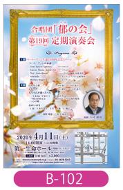 郁の会様の演奏会チラシです。演奏会が4月ということで桜の写真を用いてデザインしております。