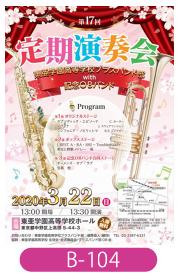 東亜学園高校ブラスバンド部様の演奏会チラシです。春の定期演奏会との事なので桜などを使い春らしさを表現しました。