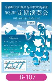 京都府立山城高等学校吹奏楽部様演奏会のチラシです。ピノキオをモチーフに作成致しました。