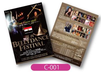 ベリーダンスフェスティバルの両面チラシ表画像です。黒い背景に大きく出演者様の写真を載せたスタイリッシュなデザインです。