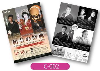 小山町特別講演「和芸の祭典」の両面チラシ画像です。三味線・日本舞踊・和太鼓の演目の写真を掲載した和風デザインです。