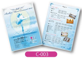 雨森倫香&金子佳織日曜バレエクラス様、彩女・結花バレエスクール様出演のコンサートチラシです。綺麗な青色のデザイン。