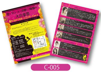 「歌とダンスと津軽三味線の大音楽祭」是竹くみ様コンサートチラシの画像です。ピンクと黄色を使用したポップなデザインです。