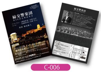 緑交響楽団様演奏会の両面チラシ画像です。夜のセーチェーニ鎖橋とブダ城をメインに使用した、紺色の重厚なデザインです。
