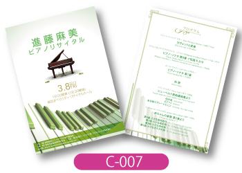 進藤麻美様ピアノリサイタルの両面チラシです。ピアノと鍵盤の画像をメインに使用し、全体を緑色に補正したデザインです。