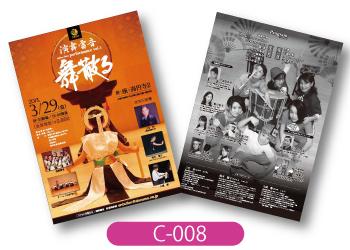 演舞雷音様公演「舞散る」の両面チラシ画像です。和太鼓演舞の写真を大きく載せ、オレンジ色が主となったデザインです。