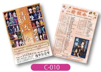 第27回清流会の両面チラシ画像です。日本舞踊の舞台の写真を数枚並べ、オレンジ色を主に使用した和風デザインです。