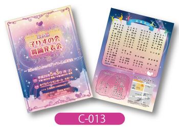 子りすの会様発表会の両面チラシです。ピンクと紫のグラデーションに、細かい星を散りばめた可愛くきらびやかなデザインです。