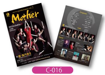 演舞雷音様公演「Mother」の両面チラシ画像です。黒い背景の中に和太鼓のバチを構えた奏者の写真をスタイリッシュに掲載。