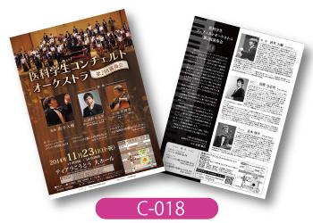 医科学生コンチェルトオーケストラ様演奏会のチラシ画像です。木目調の背景に前回演奏会の写真を掲載したデザインです。