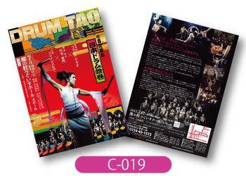 「百花繚乱!日本ドラム絵巻」の両面チラシ画像です。赤い和テイストの背景に、和太鼓奏者の写真を配置したスタイリッシュなデザイン。