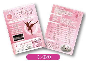 mikaバレエスタジオ様生徒募集用チラシの画像です。ピンクの背景にレース、バレリーナのシルエットを用いたかわいいデザイン。
