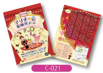 子りすの会様の発表会用両面チラシ画像です。赤い幕のイラストを背景に用い、くるみ割り人形など演目に合わせたイラストを掲載。