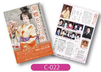 宗山流胡蝶様須崎特別公演の両面チラシ画像です。灰色とオレンジのツートーンに胡蝶様の写真を掲載した鮮やかなデザイン。