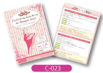 前田庄子バレエスクール様、Ballet studio M2様コンサートのチラシ画像です。ピンクのストライプを使用した上品なデザイン。
