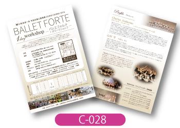 Ballet Forte様の1日ワークショップ用両面チラシの画像です。ベージュをメインに使ったナチュラルで優しいデザインです。