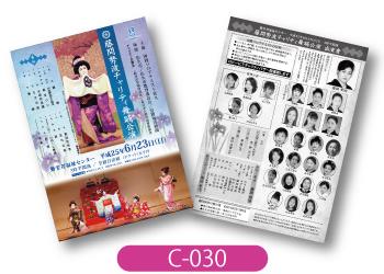 藤間勢波様チャリティ舞踊公演の両面チラシ画像です。水色のグラデーションに菖蒲のイラストを飾ったデザインです
