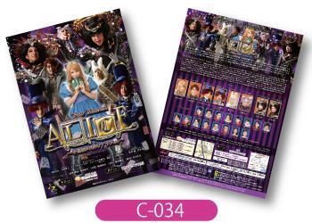 ミュージカル「Alice」のチラシ画像です。紫の背景をベースに出演者の写真を配置し、妖しくも賑やかな雰囲気を表したデザインです
