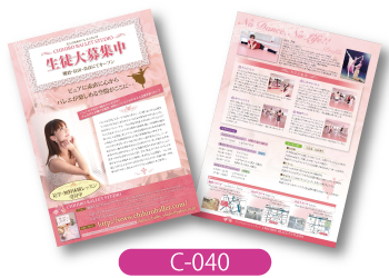 CHIHIRO BALLET STUDIO様の生徒募集チラシの画像です。ピンクを基調とし、メインの写真を大きく使用すっきりまとめたデザインです