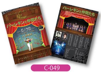 モバードバレエスタジオ様発表会用の両面チラシです。舞台で踊るダンサーのイラストを使用したデザインです