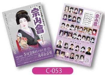 宗山會公演用両面チラシの画像です。艶やかな紫色をベースに大きくお写真を飾ったデザイン。