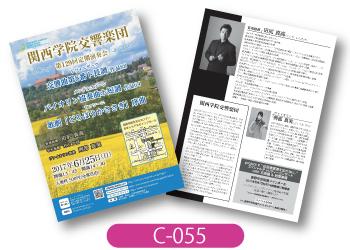 関西学院交響楽団様定期演奏会のチラシ画像。ボヘミア地方の菜の花畑の写真を使用したデザイン。