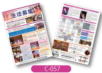 岩田ラテンダンススタジオ様生徒募集チラシの画像です。シンプルに見やすく配置したデザインです
