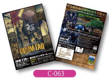 DRUM TAO公演「RHYTHM of TRIBE-時空旅行記-」のチラシです。