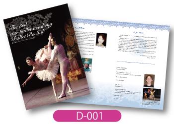スターバレエアカデミー様発表会用プログラムの画像です。黒の背景にバレエを踊る男女の写真を載せたシックなデザインです。
