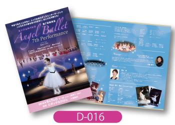 エンジェルバレエ様発表会プログラムの画像です。紫の背景にバレエステージの写真をいくつか重ねた上品なデザインです。