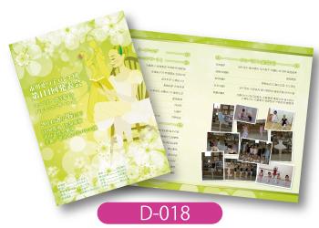 市川せつ子バレエ団様発表会プログラムの画像です。黄緑の鮮やかな背景に白い花を重ね、バレリーナのイラストを載せています