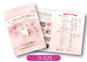 スタジオBallerina様発表会プログラムの画像です。ピンクの背景に薄く花束の写真を重ねたかわいいデザインです