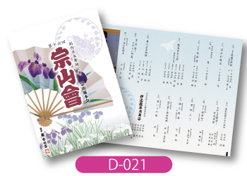 第16回宗山會プログラムの画像です。白い背景に紫の菖蒲と扇をあしらった上品なデザイン