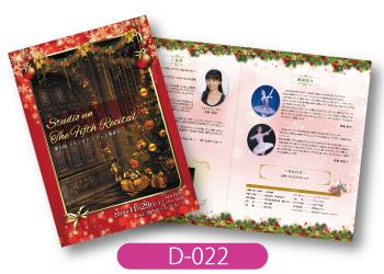 スタジオアン様発表会プログラムの画像です。クリスマスらしい赤い背景に金色の飾りを使用。表紙はクリスマスツリーの写真