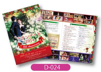 岩田ラテンダンススタジオ様プログラムの画像です。クリスマスらしい赤地に緑系のライトアップの写真、ダンスを踊る男女の写真を使用。