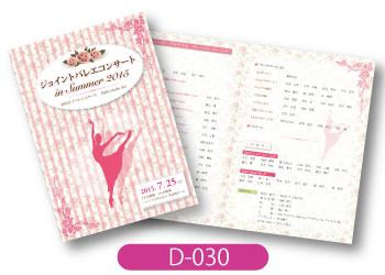 前田庄子バレエスクール様、Ballet studio M2様コンサートのプログラム画像です。ピンクのストライプを使用した上品なデザイン。